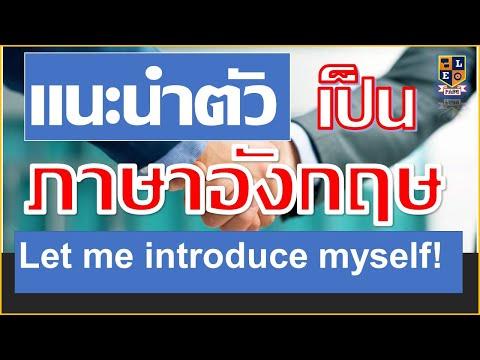 แนะนำตัวเป็น ภาษาอังกฤษ อย่างครบถ้วน  Let me introduce myself!