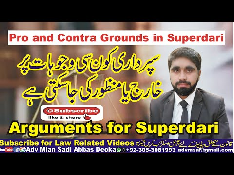 pro.and-contra-grounds-in-superdari-|-arguments-in-superdari-|-superdari-kharij-ya-manzoor-wajuhaat
