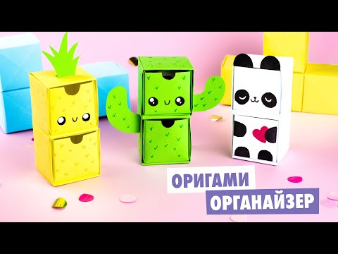 Оригами КОРОБОЧКА Кактус, Ананас и Панда | DIY Органайзер | Origami Box Cactus, Pineapple And Pands
