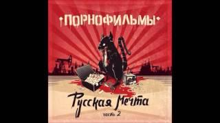 ПОРНОФИЛЬМЫ-Роди мне 1000 детей(русская мечта 2)