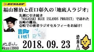 福山雅治と荘口彰久の「地底人ラジオ」 曲はカットしてあります 青いぜ!...