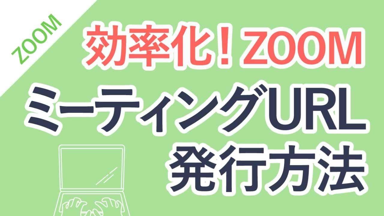 作成 zoom ミーティングルーム