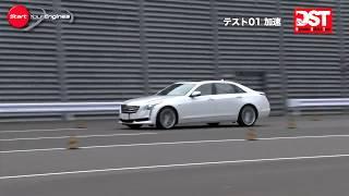 キャデラック CT6 VS マセラティ クアトロポルテ S(加速編)【DST#110-01】