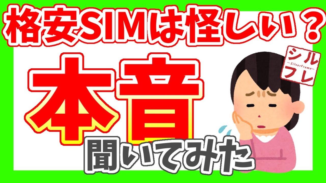 【格安SIMって怪しい?】格安SIMを選ばない意外な理由とは!本音の口コミを集めてみた!