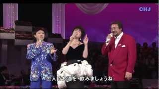 二人でお酒を ( 祝你順風 ) - 小林幸子 . 美川憲一 . 吉 幾三 -HD-1080i thumbnail