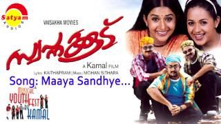 Maaya Sandhye - Swapnakkoodu