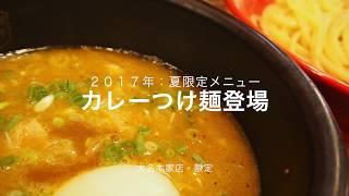 博多一幸舎大名本家店 2017年6月夏限定メニュー登場!!カレーつけ麺!!