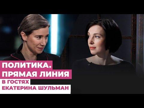 Екатерина Шульман —