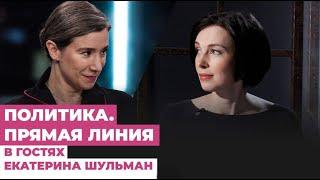 Екатерина Шульман — об итогах голосования. Страна, окончательно разлюбившая Путина // Дождь