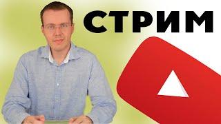 Обсуждаем проблемы YouTube и волну роликов о беспределе на русском YouTube
