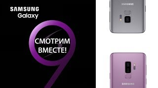 Презентация Galaxy S9/S9+. Скандалы, интриги, расследования