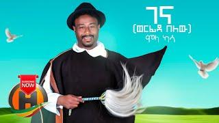 Molla Kassa - Gena Werfida Belew | ገና ወርፊዳ በለው - New Ethiopian Music 2020 (Official Video)