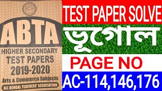 Download Hs ABTA 2019-2020 test paper solve geography page AC 114 146 176//class 12 higher secondary mcq WBCH