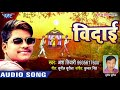 bhojpuri का सबसे दर्दभरा गाना 2018 vidai ansh tiwari bhojpuri hit songs 2018 new
