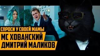 МС ХОВАНСКИЙ & ДМИТРИЙ МАЛИКОВ - Спроси у своей Мамы РЕАКЦИЯ КОТА НА КЛИП