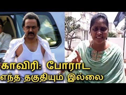 CAUVERY PROTEST : தயவு செஞ்சு போராடதிங்க  | RAJESHWARI PRIYA Slams DMK, ADMK | Tamil Hot