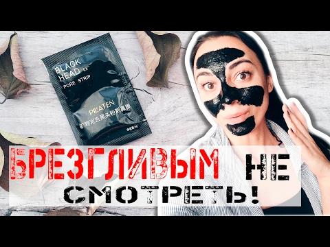 Как наносить маску на лицо от черных точек