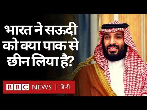 Saudi Arabia को क्या India ने Pakistan से छीन लिया है? (BBC Hindi)