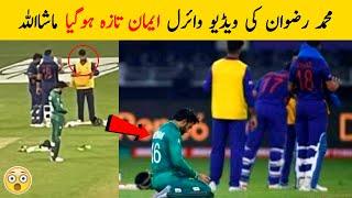 Muhammad Rizwan Praying During Match | Pakistan vs India Match