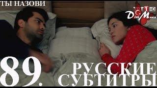 DiziMania/Adini Sen Koy/Ты назови - 89 серия РУССКИЕ СУБТИТРЫ.
