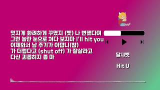 Playlist 1026 달샤벳 Hit U - Lyrics (only HAN)