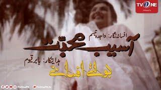 Boltay Afsanay Classics | Asaib Mohabbat | TV One Drama