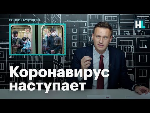 Навальный: коронавирус наступает - Видео онлайн
