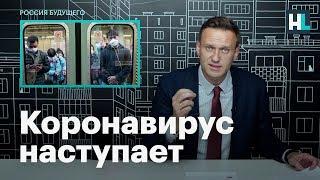 Навальный: коронавирус наступает