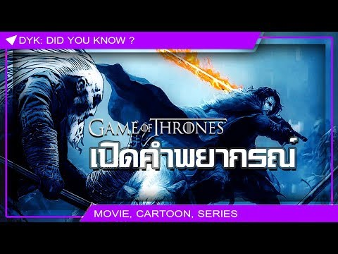 🔻 เปิดคำพยากรณ์ Azor Ahai และ เจ้าชายแห่งพันธสัญญา ⚔ Game of Thrones