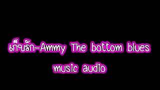 เก็บรัก-Ammy The bottom blues