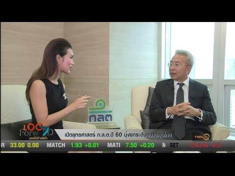 ย้อนหลัง Look Forward มองไปข้างหน้า : เปิดยุทธศาสตร์ ก.ล.ต.ปี60 มุ่งยกระดับตลาดทุนไทย