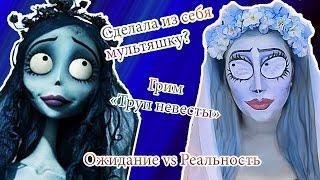 Грим труп невесты | Эмили из мультфильма Тима Бертена | make up Halloween