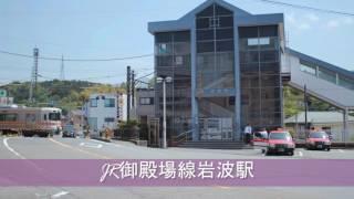 静岡県裾野市 いわなみキッチン様 道案内動画 (ドローン空撮あり)
