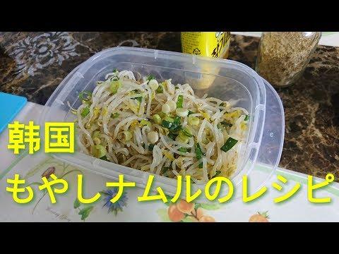 韓国オモニのもやしナムルレシピ! Mung Bean Sprouts Namul Recipe (숙주나물)