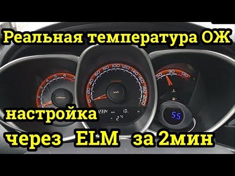 Лада Веста  Реальная температура двигателя за 2 мин