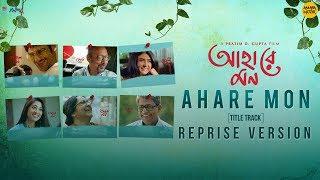 Ahare Mon (Title Track) Reprise Version   Neel Dutt   Srijato   Pratim   Paoli  Parno  Ritwik  Adil