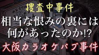 大阪カラオケパブ事件