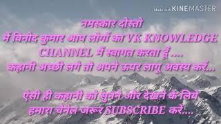 जिन्दगी में कामयाब होना है तो video जरूर देखें By V.K.KNOWLEDGE