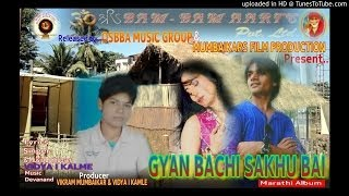 GYAN BACHI SAKHUBAI /TITLE SONG/MP3.....MARATHI ALBUM