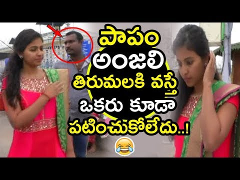 No One Cares Heroine Anjali At Tirumala || Heroine Anjali Visits Tirumala Temple || NSE