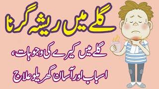 Download Lagu Galay Mein Resha Ka Ilaj / Balgham Ya Kere Ka Ilaj in urdu. mp3