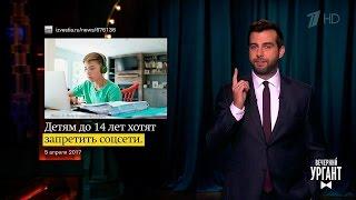 Вечерний Ургант  Новости отИвана  (06 04 2017)