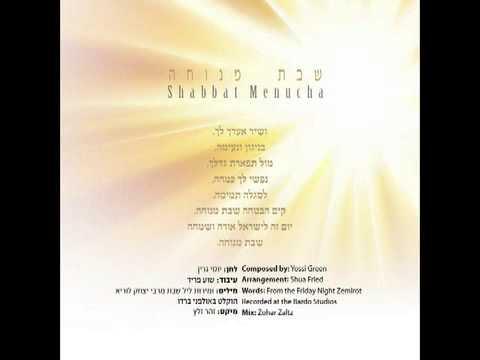 Shabbat Menucha שבת מנוחה Tzudik צודיק