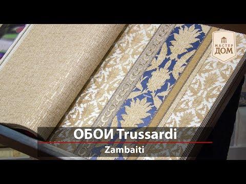 Обои Trussardi - дорогая классика, от известного бренда Trussardi