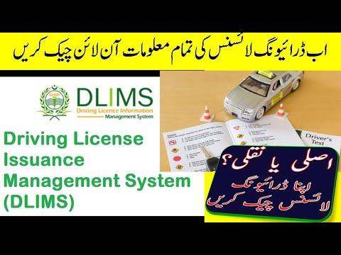How to Verify Driving License in Pakistan Online 2017 - Urdu, Hindi Tutorial
