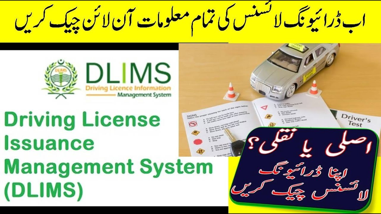 How to Verify Driving License in Pakistan Online 2017 - Urdu, Hindi Tutorial