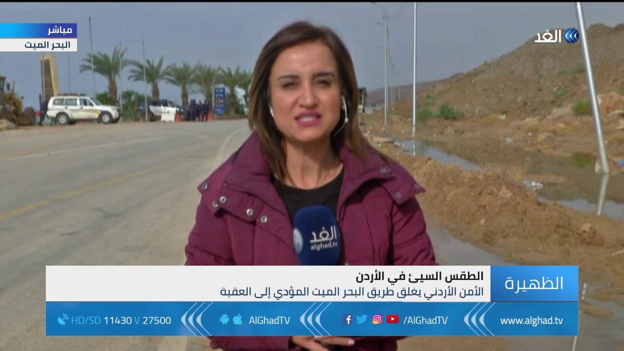 مراسلة الغد: انتشار دوريات الشرطة بطريق البحر الميت المؤدي إلى العقبة لمنع مرور السيارات الكبيرة