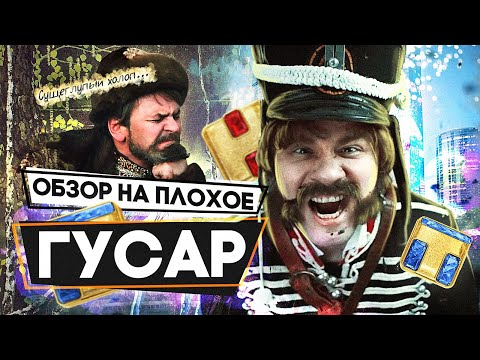 Сериал ГУСАР (ГАРИК ХАРЛАМОВ меняет профессию) | ОБЗОР НА ПЛОХОЕ