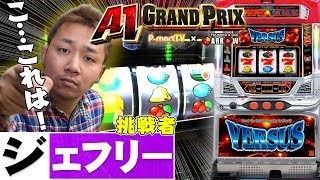 A1GP 27thシーズン#004 ARROW浪速店(出演:ジェフリー) thumbnail