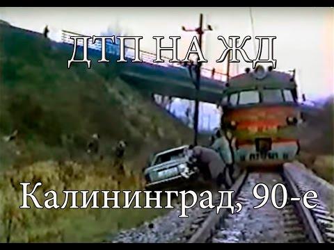 ДТП с участием железнодорожного транспорта. Калининград